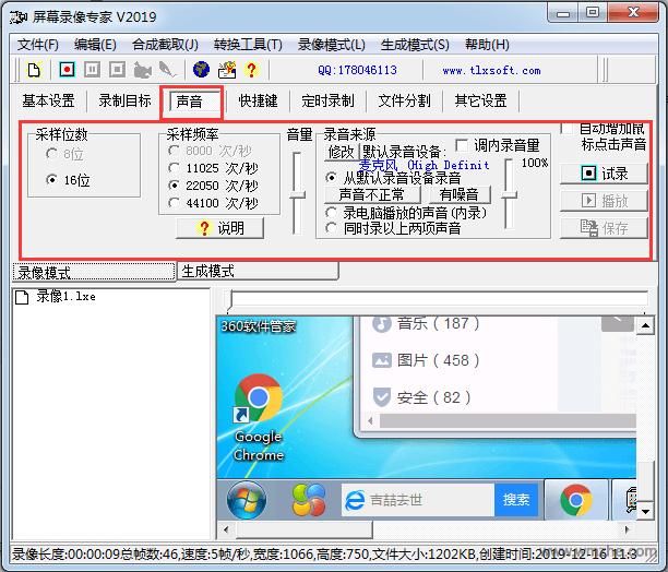 屏幕录像专家软件截图