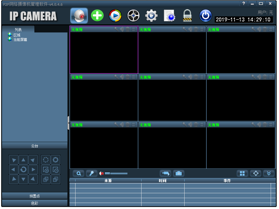 远程监控没有画面_p2p远程监控|p2p网络摄像机管理软件 V 5.0.2.6 官方版-完美软件下载