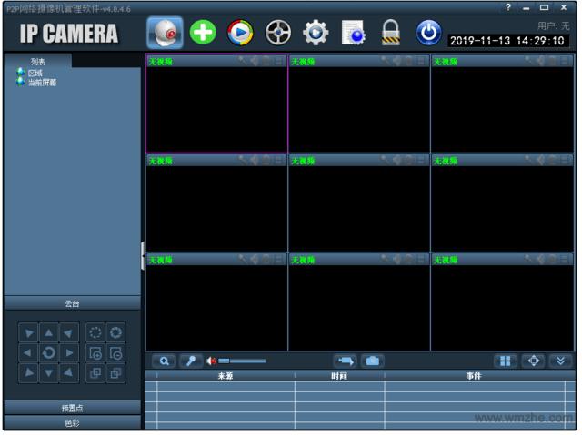 p2p网络摄像机管理软件软件截图