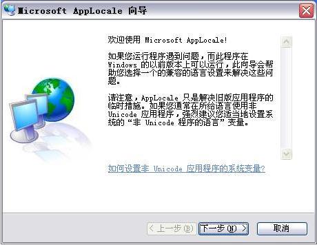 如何使用Applocale解决游戏乱码?请看图文说明