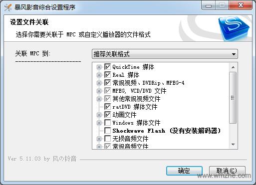 暴风影音2007完美版软件截图