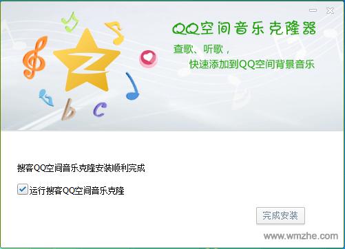 qq空间音乐克隆器软件截图