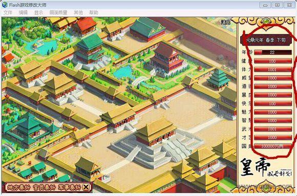 flash游戏修改大师软件截图