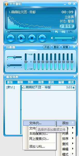 千千静听功能使用:制作修改歌曲歌词