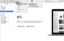 iTunes設置iPhone手機鈴聲方法演示,非常簡單