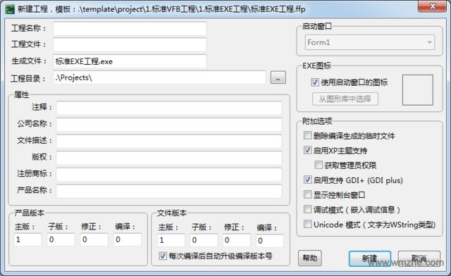 VisualFreeBasic软件截图