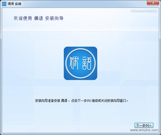 偶語軟件截圖