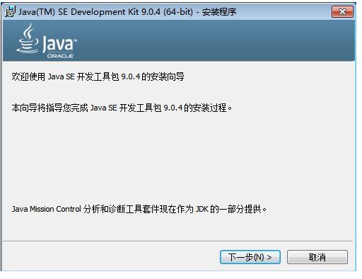 Java JDK9.0安装配置检测说明,非常详细