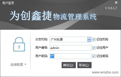 为创鑫捷物流管理系统软件截图