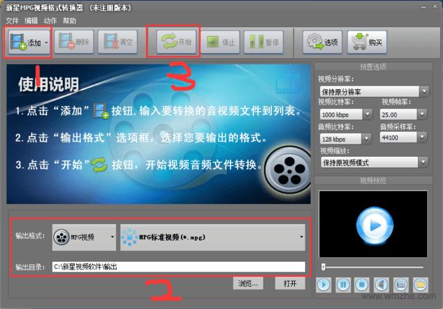 新星MPG视频格式转换器软件截图