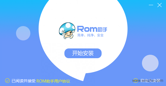 ROM助手软件截图