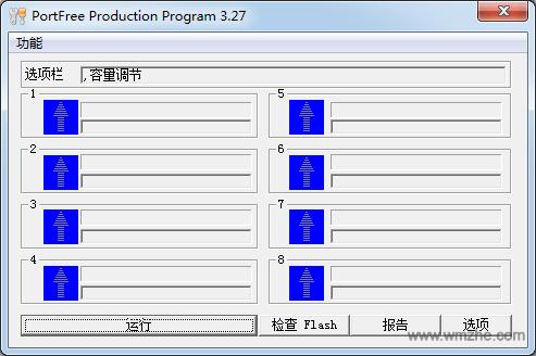 PortFree Production Program软件截图