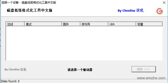 硬盘低级格式化工具软件截图