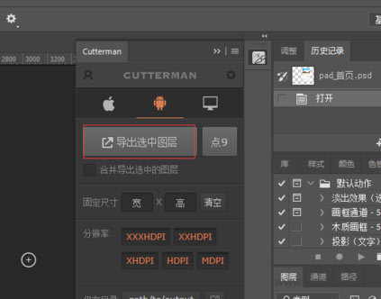 Cutterman软件截图
