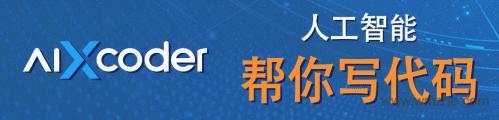 aiXcoder软件截图