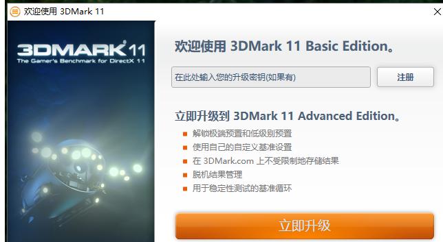 3DMark 11显卡测试方法说明,一键获知显卡性能