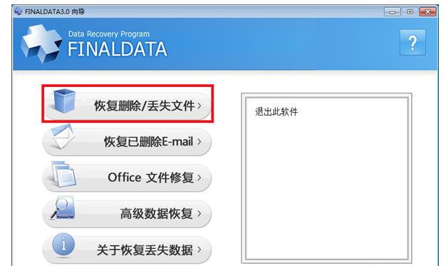 finaldata使用演示,尝试还原误删文件数据