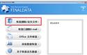 finaldata使用演示,嘗試還原誤刪文件數據