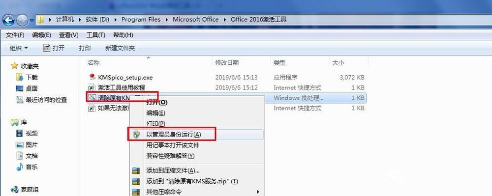 一招成功激活Office 2016,完全不花钱