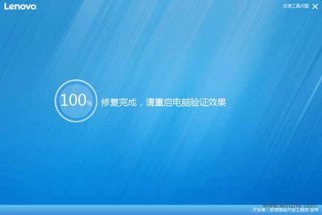Win10输入法修复工具 软件截图