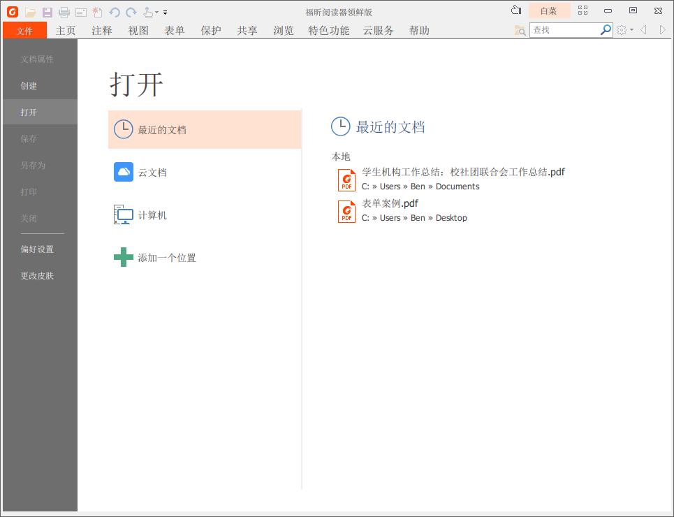 PDF文件合并方法演示,简单+方便+高效
