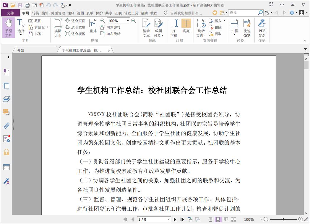 无损压缩PDF文件的两种方法,真正做到省时高效