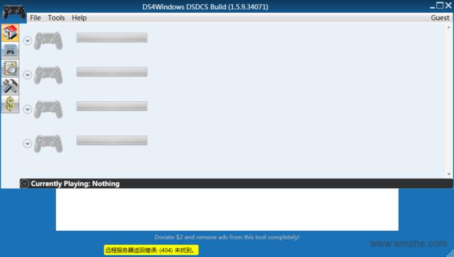 DS4Tool软件截图