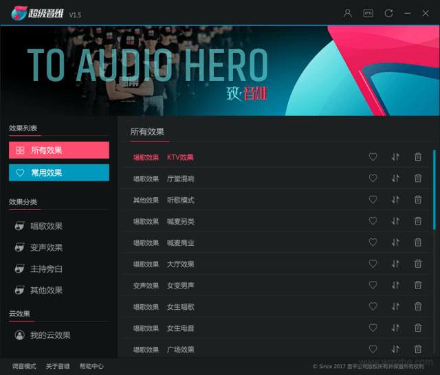 超级音雄软件截图