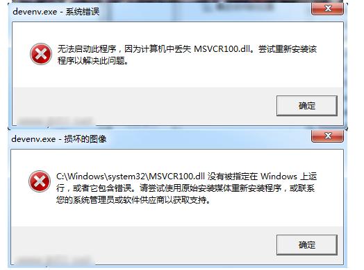 Windows系统提示msvcr100.dll丢失,一招应对