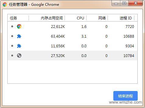 谷歌瀏覽器穩定版軟件截圖