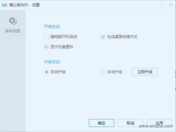 蒲公英WiFi 软件截图