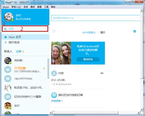 Skype使用教学:添加联系人,方便互聊