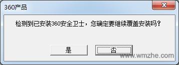 360安然卫士 Beta版软件截图
