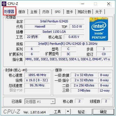 Cpu-Z使用指南,轻松辨别电脑性能