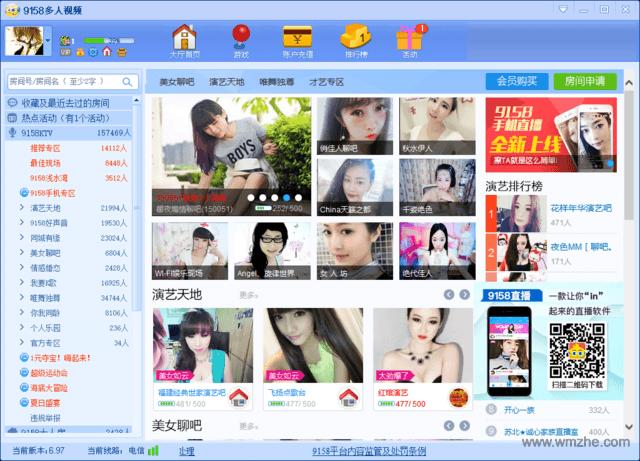 9158多人视频软件截图