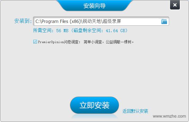 超级录屏软件截图