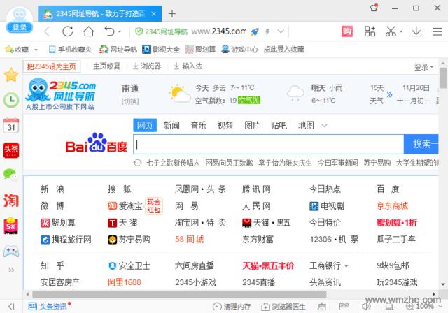 2345加速浏览器软件截图