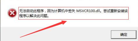 有效解决msvcr100.dll丢失的两种方法,都很简单
