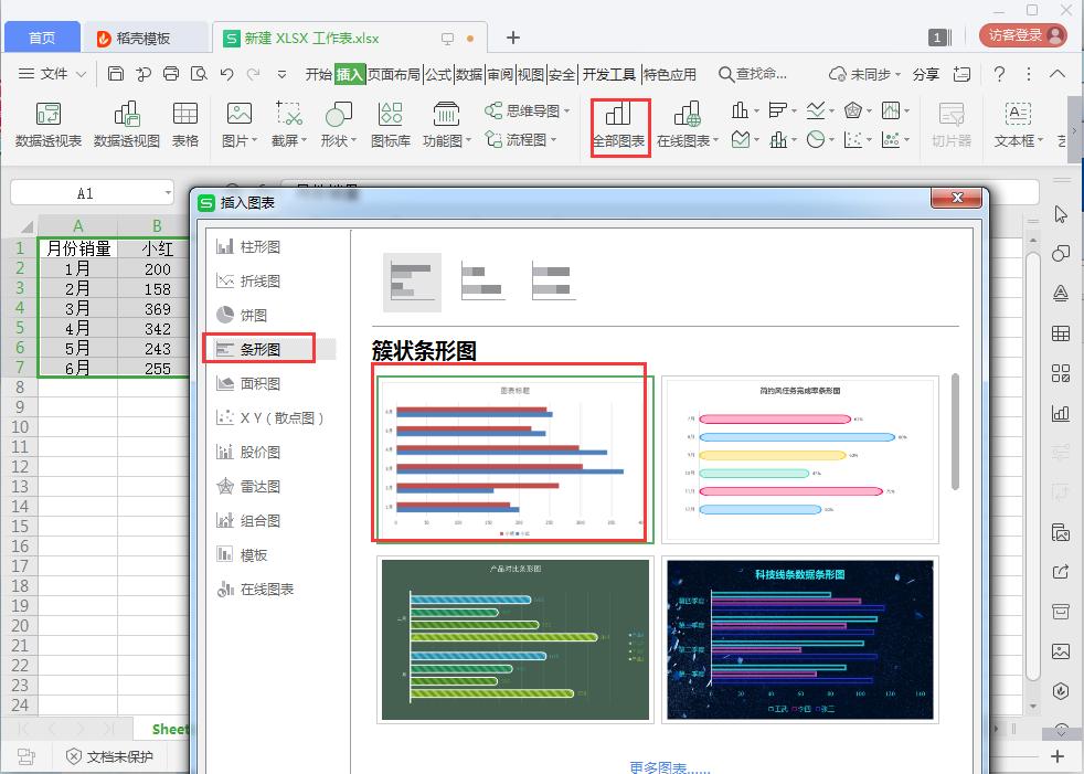 Excel旋风图图表制作教学,让数据分析更直观