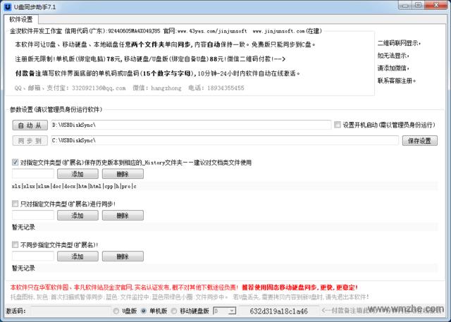 U盘同步助手软件截图