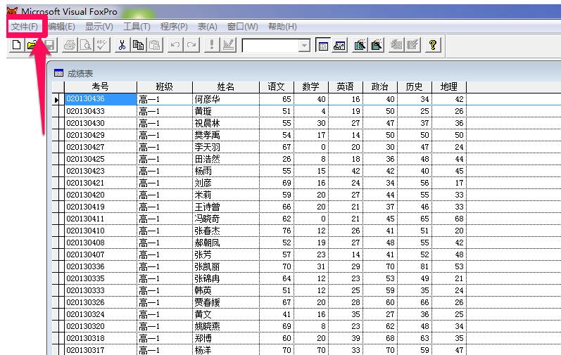 如何实现DBF文件与Excel文件相互转换?方法一览