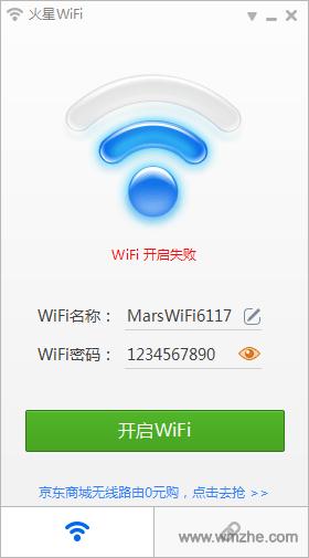 火星wifi软件截图