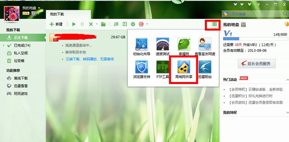 启用迅雷7局域网共享服务,传输文件更快更方便