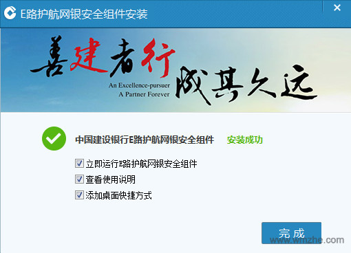中国建设银行E路护航网银安全组件 64位软件截图
