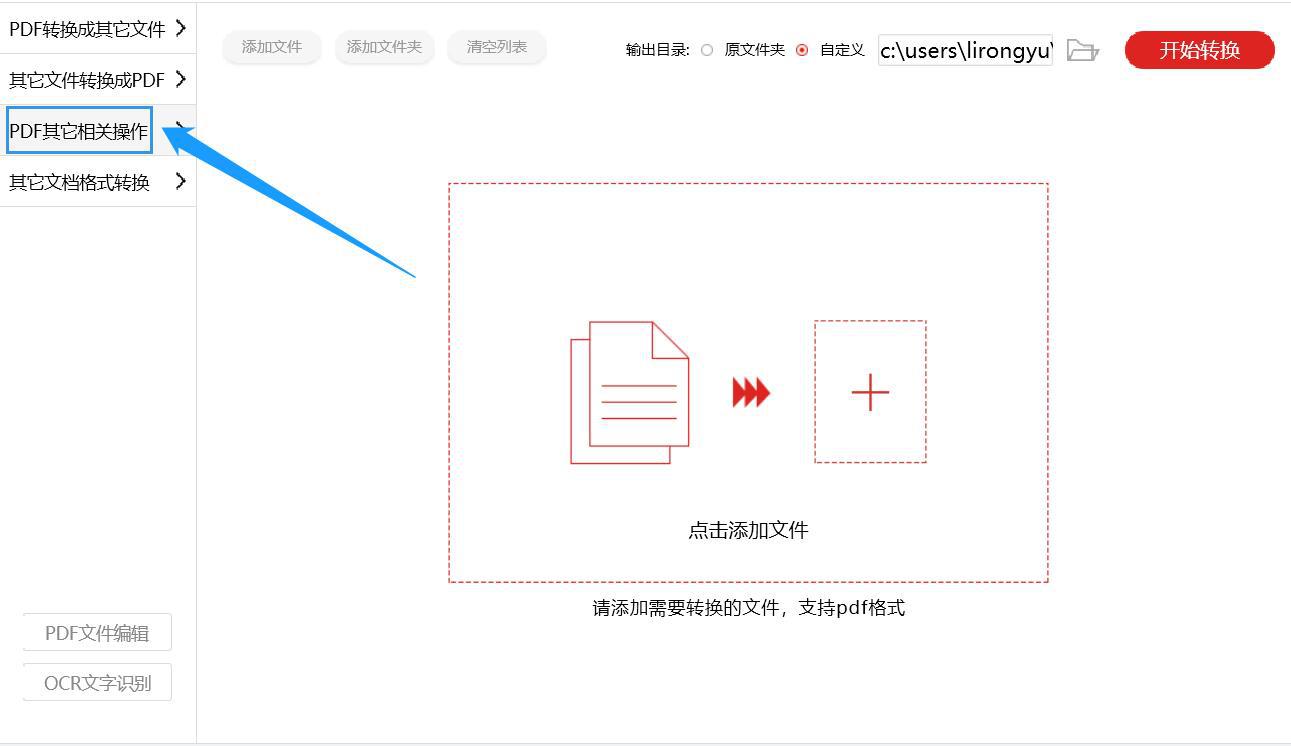 闪电PDF转换器使用技巧,用最短时间分割PDF文件