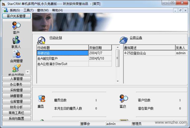 StarCRM单机版软件截图