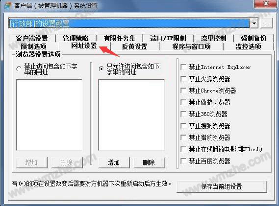 WorkWin如何设置允许访问特定网站?规范员工上网行为