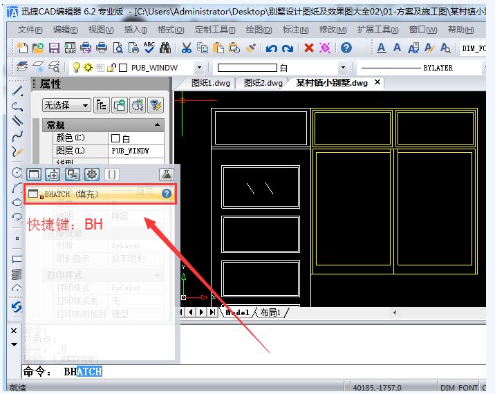 迅捷CAD编辑器无法填充图形怎么办?对照原因进行解决