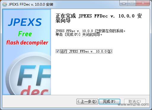 JPEXS Free Flash Decompiler软件截图