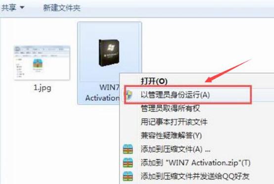WIN7 Activation使用方法分享,顺利激活Win7系统
